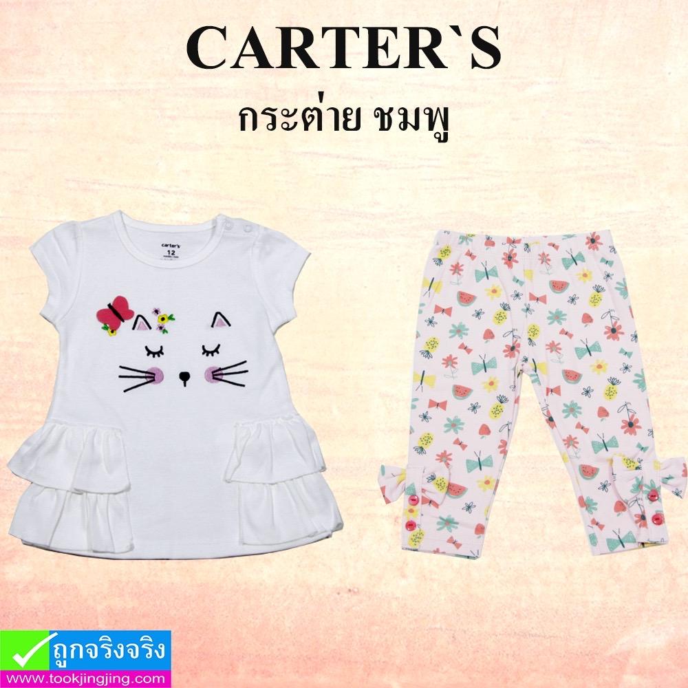 ชุดเด็กอ่อน CARTER`S กระต่ายชมพู ราคา 220 บาท ปกติ 660 บาท