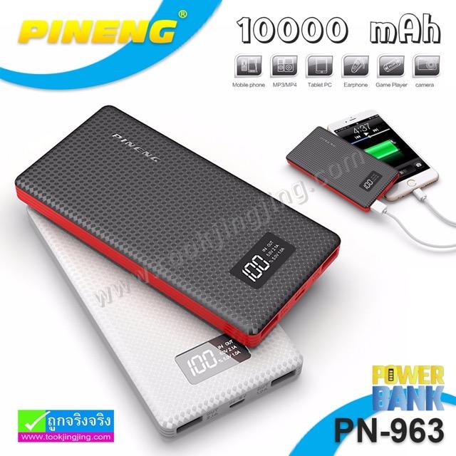 Pineng PN-963
