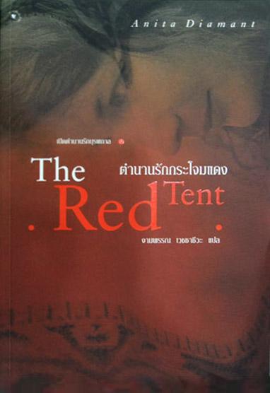 ตำนานรักกระโจมแดง The Red Tent / Anita Diamant / งามพรรณ เวชชาชีวะ