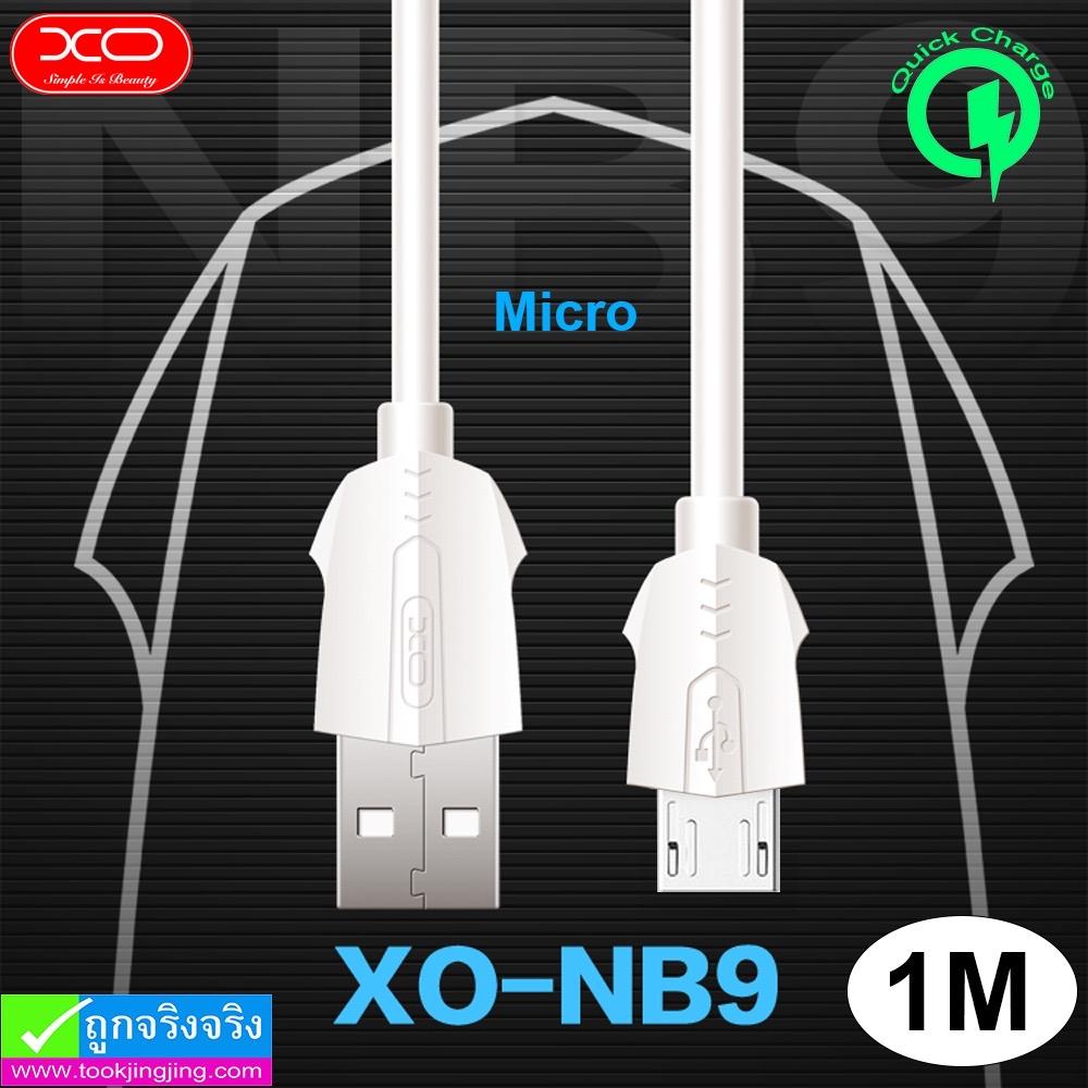 สายชาร์จ XO NB9 Micro 1 เมตร ราคา 45 บาท ปกติ 110 บาท