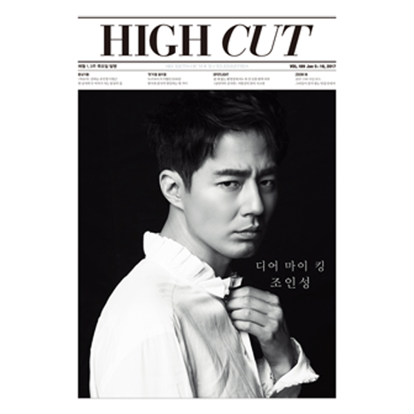 นิตยสาร High Cut - Vol.189 (Jo In Sung, Hwang Chi Yeul)