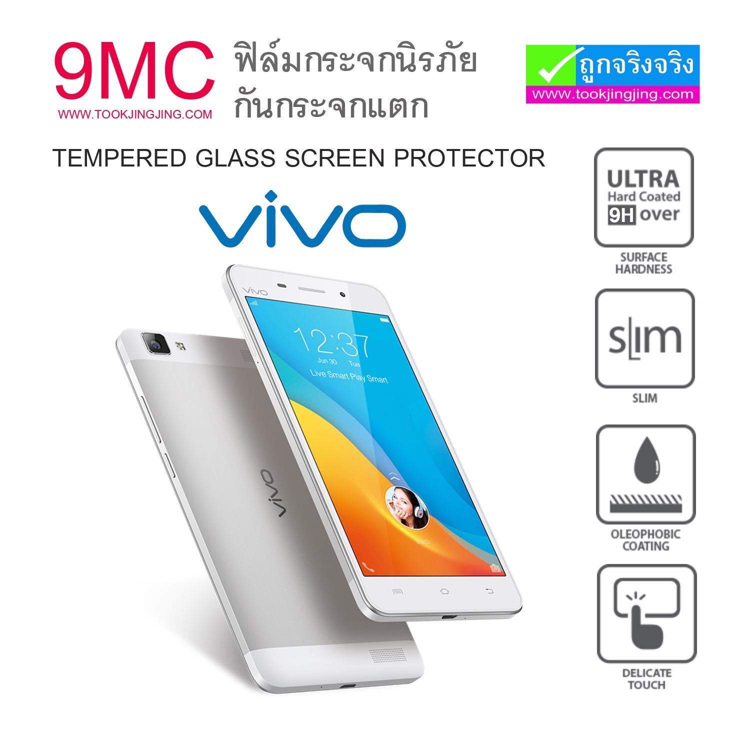 ฟิล์มกระจก Vivo 9MC ความแข็ง 9H ราคา 49 บาท ปกติ 160 บาท