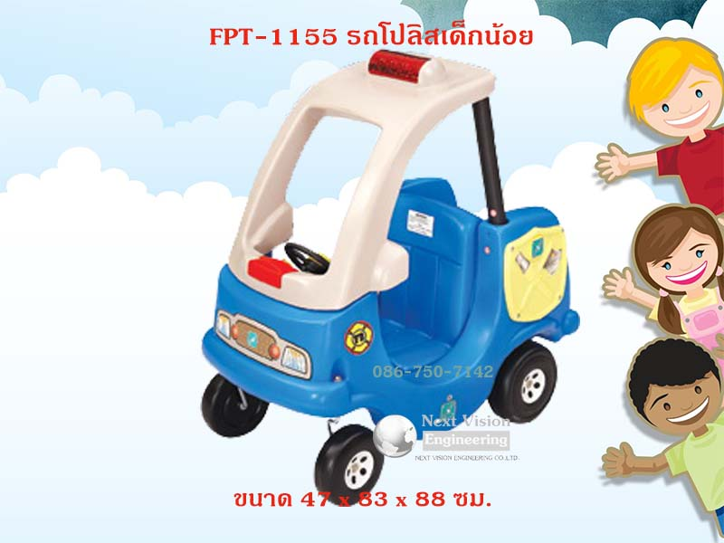 FPT-1155 รถโปลิสเด็กน้อย