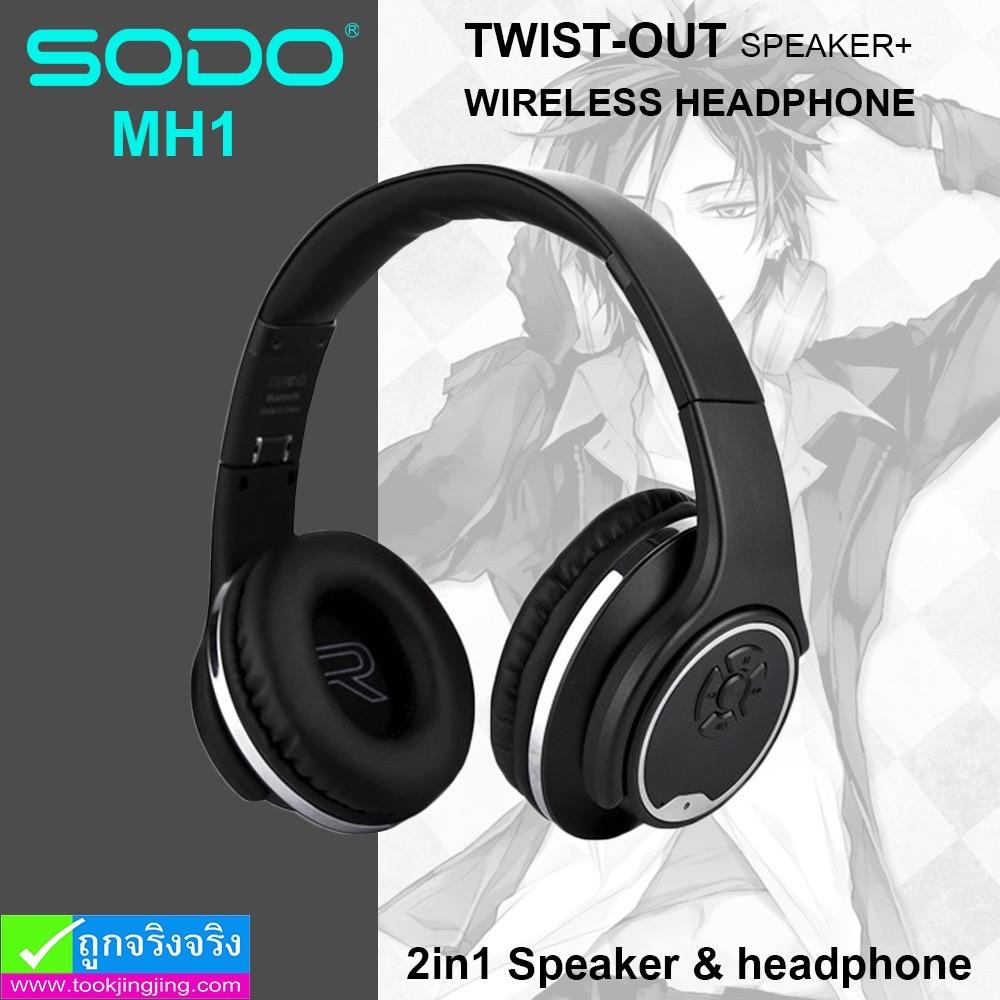 หูฟัง บลูทูธ และลำโพง ในตัว SODO MH1 ราคา 600 บาท ปกติ 1,500 บาท