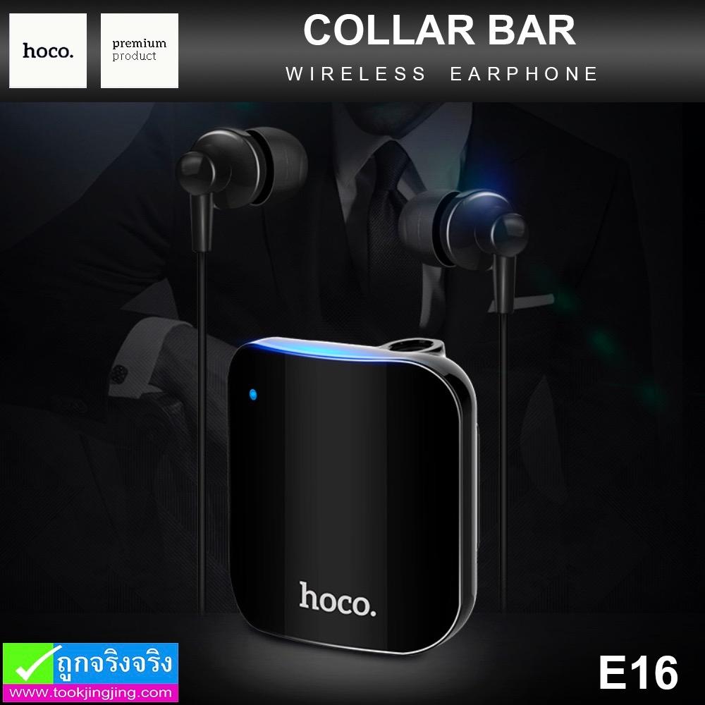 หูฟัง บลูทูธ Hoco E16 Collar bar ราคา 435 บาท ปกติ 1,080 บาท