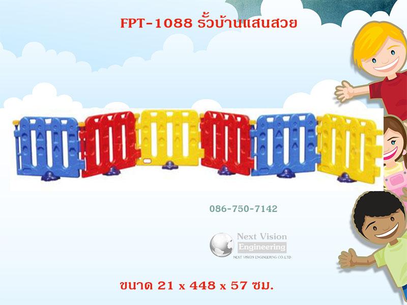 FPT-1088 รั้วบ้านแสนสวย (1 ชุด มี 6 ชิ้น)