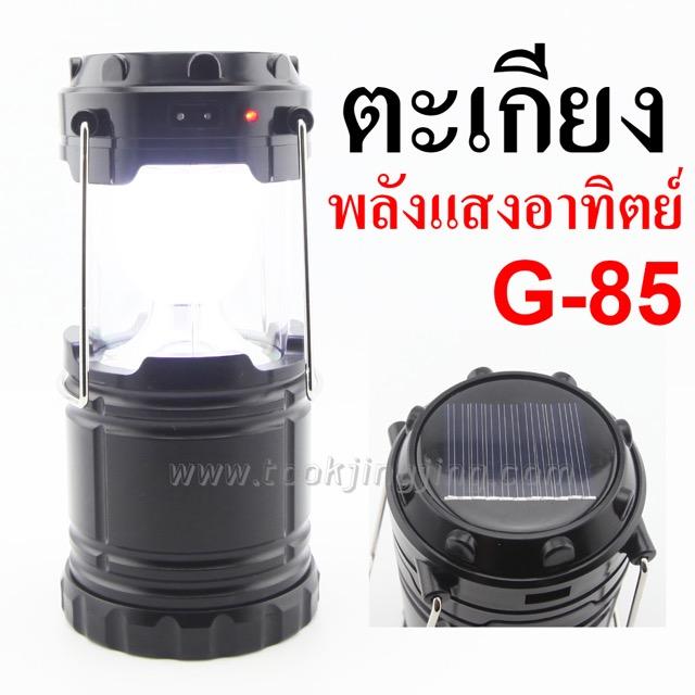 ตะเกียงพลังงานแสงอาทิตย์ Rechargeable Camping Lantern G-85 ลดเหลือ 169 บาท ปกติ 560 บาท