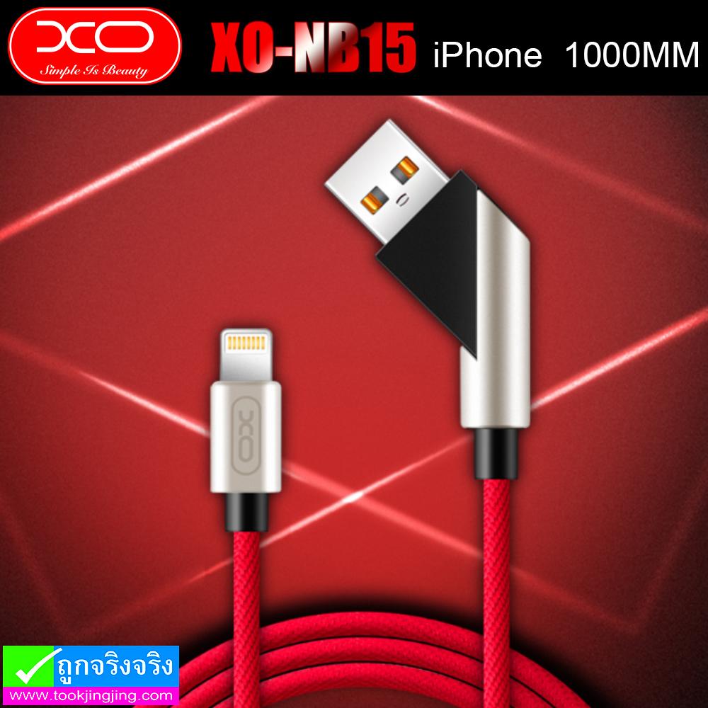สายชาร์จ iPhone 5,6,7 XO NB15 ราคา 120 บาท ปกติ 390 บาท