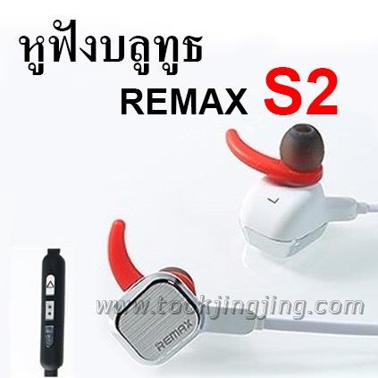 หูฟัง บลูทูธ Remax S2