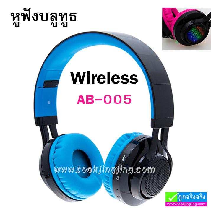 หูฟังบลูทูธ ครอบหู Wireless รุ่น AB-005 ลดเหลือ 500 บาท ปกติ 1,250 บาท