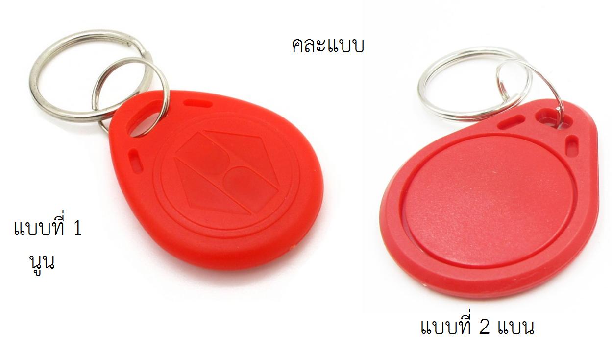 RFID 125 kHz Proximity Token Key Tags (Key Fob สีแดง)