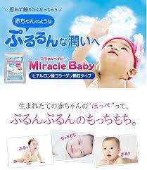 ตื่นเช้ามาคุณจะพบกับผิวเด็กน้อยที่ยืนมองคุณหน้ากระจก!!!!! Miracle Baby Hyaluronic Acid Collagen peptide 100,000mg อาหารเสริมคอลลาเจนเปปไทด์ผสมผสานไฮยารูรอนชนิดผง ผลัดผิวคุณให้กลายเป็นผิวเด็กได้ภายใน 10 วัน ผิวละเอียดเนียนกระชับ ริ้วรอยจาง แต่งหน้าแล้วเครื