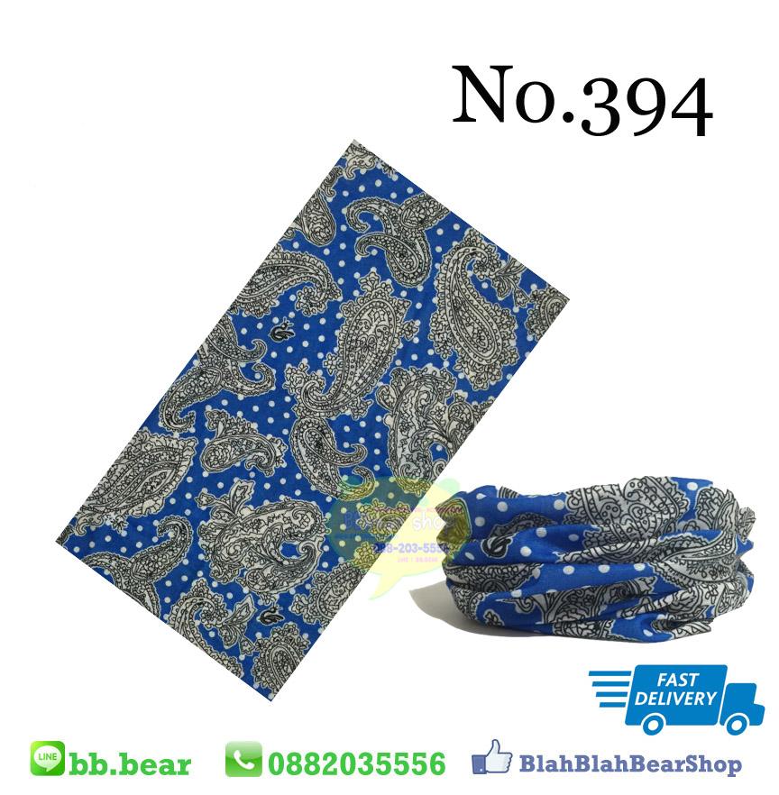 ผ้าบัฟ - 394