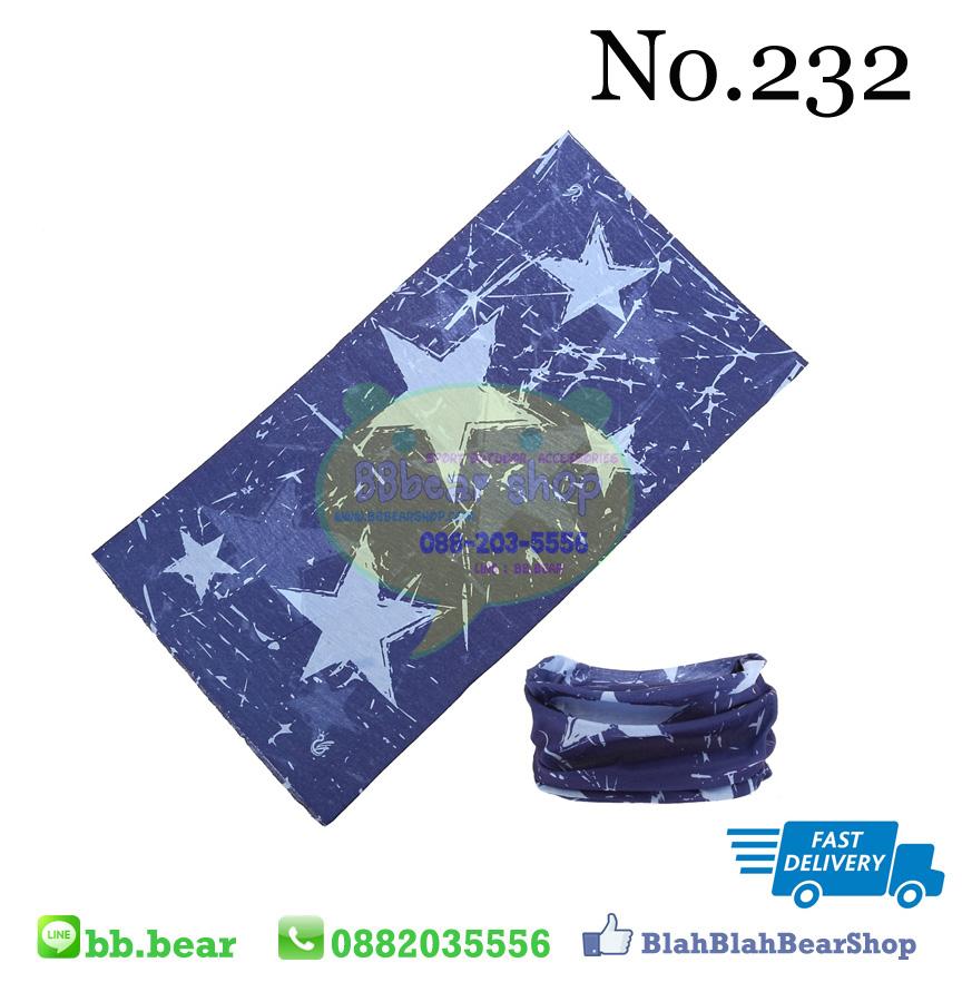 ผ้าบัฟ - 232