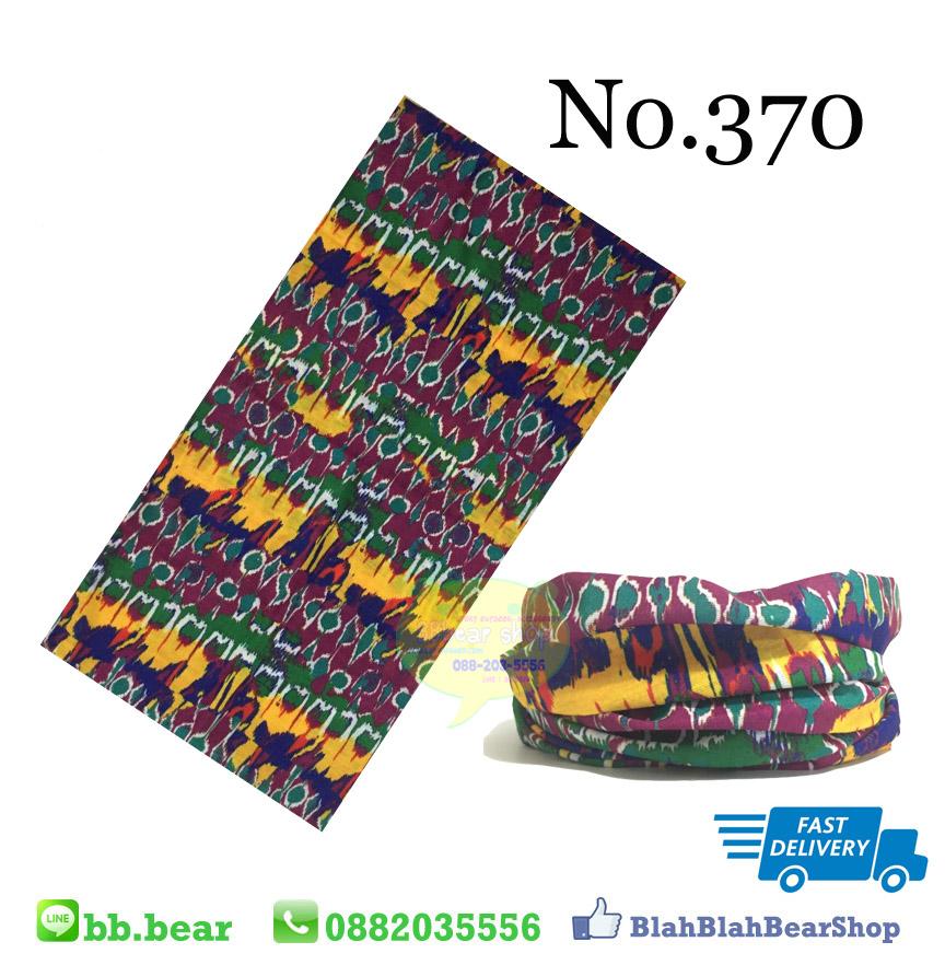 ผ้าบัฟ - 370