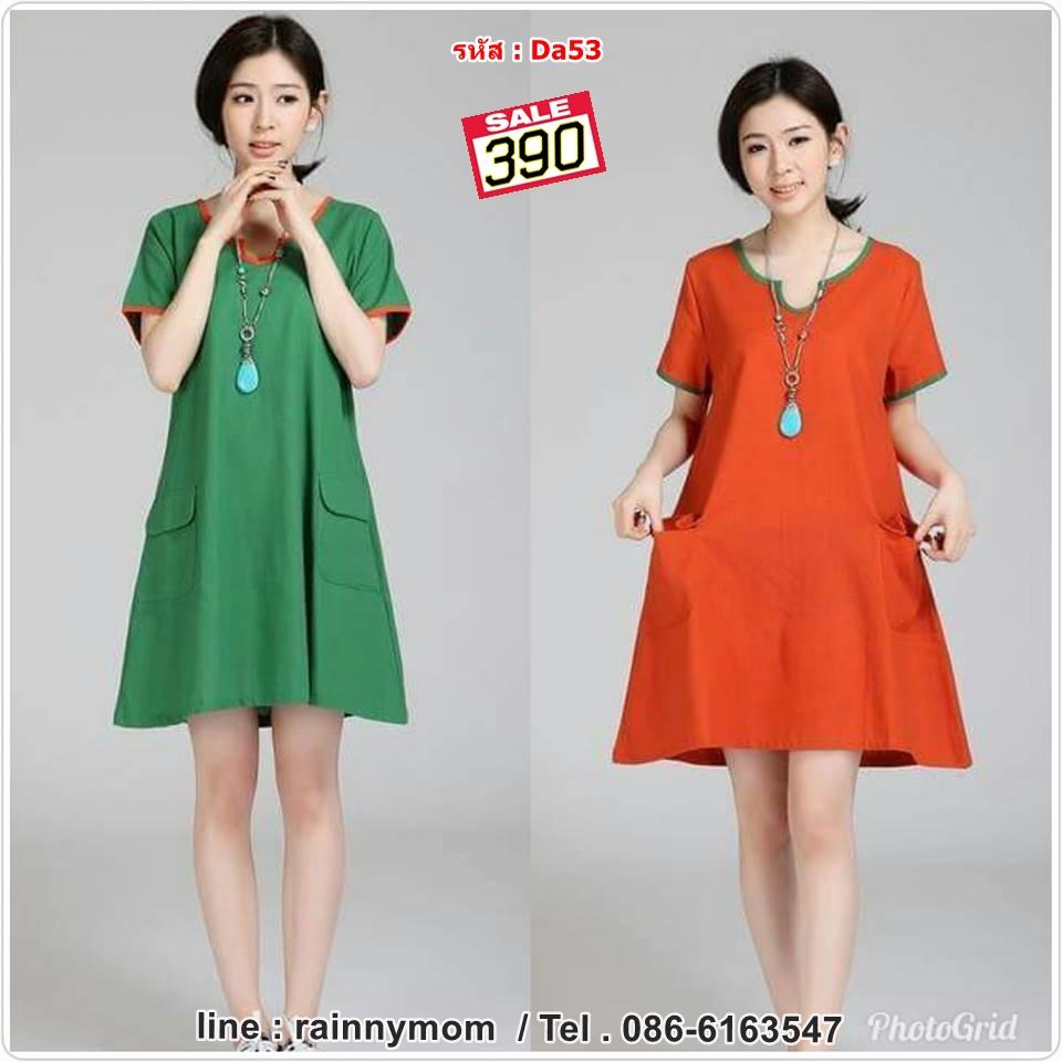 #ชุดคลุมท้อง ผ้าฝ้ายผสม คอวีแขนสั้น มีสีเขียว และสีส้ม มีกระเป๋าล้างหน้า 2 ข้าง ผ้านิ่มใส่สบายจ้า