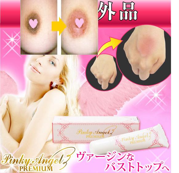 Pinky Angle Premium Melanin Cream Arbutin Virgin Pink ครีมทาหัวนมให้เป็นสีชมพูจากญี่ปุ่น เพียง 5 วินาทีหัวนมคุณก็จะเปลี่ยนเป็นสีชมพูระเรื่อเหมือนสาวแรกรุ่นกันเลยทีเดียวค่ะ