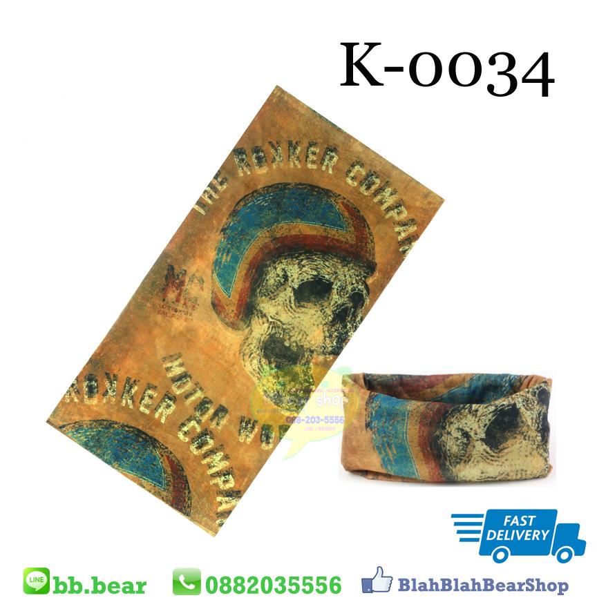 ผ้าบัฟ - K0034