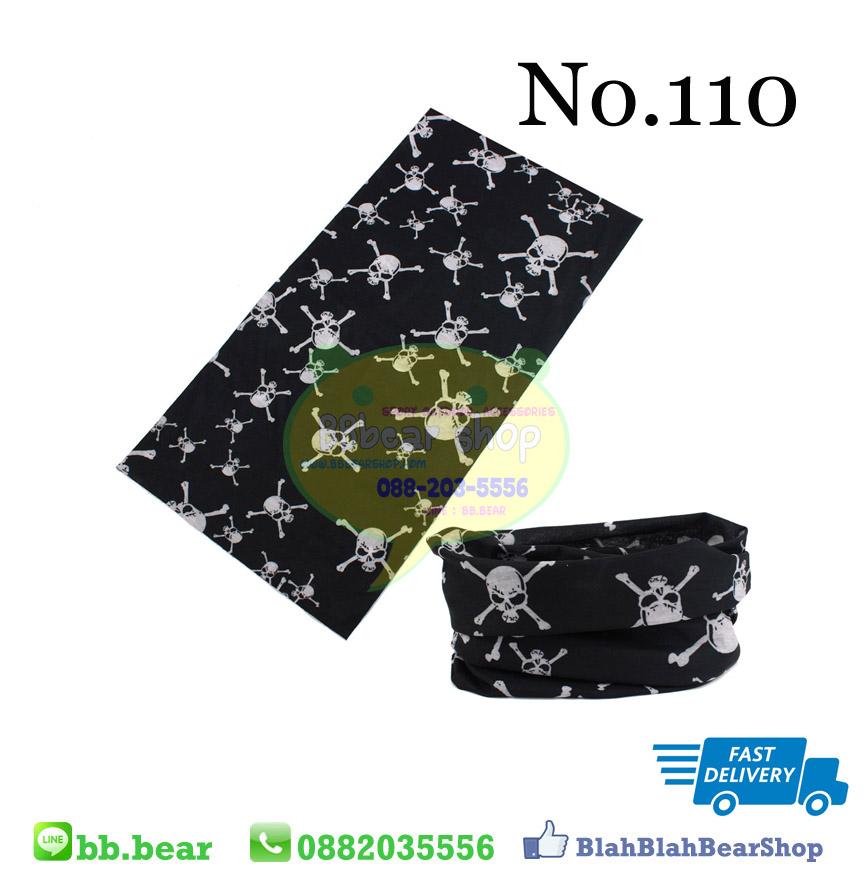 ผ้าบัฟ - 110