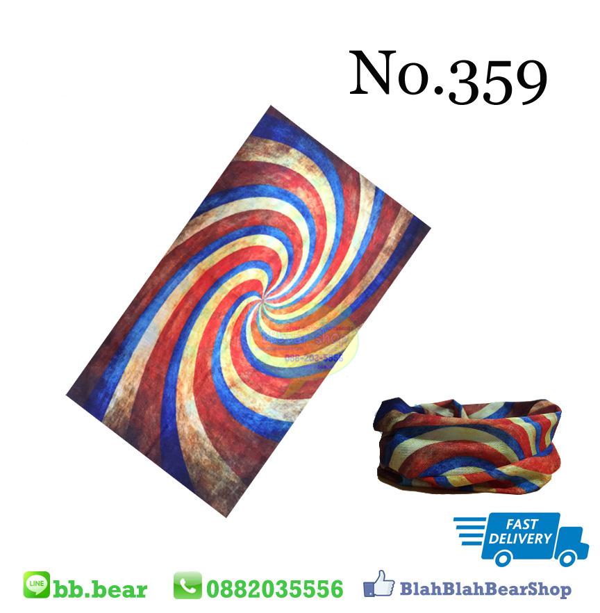 ผ้าบัฟ - 359