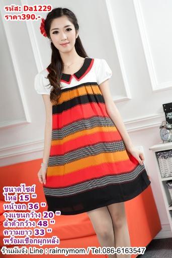 #Dressกระโปรงแฟชั่น แขนสั้น ลายขวางสีแดงส้ม พร้อมเชือกผูกหลัง ผ้าใส่สบายไม่ร้อนคะ