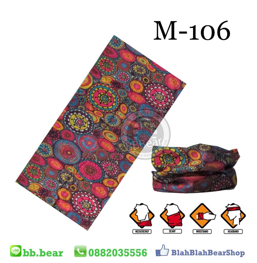ผ้าบัฟ - M-106