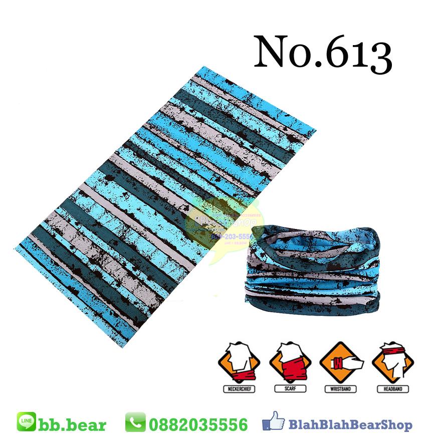 ผ้าบัฟ - No.613