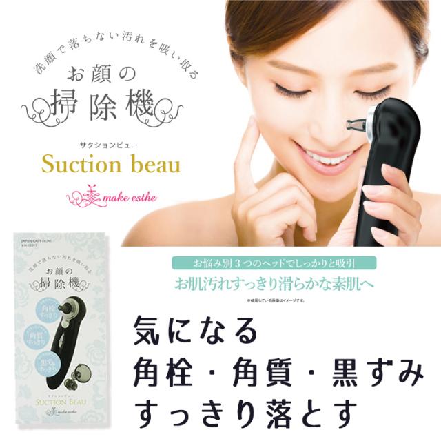 Suction beau เครื่องดูดสิวเสี้ยนช่วยกำจัดสิวเสี้ยนหัวดำบนใบหน้าที่ดีที่สุดในญี่ปุ่น