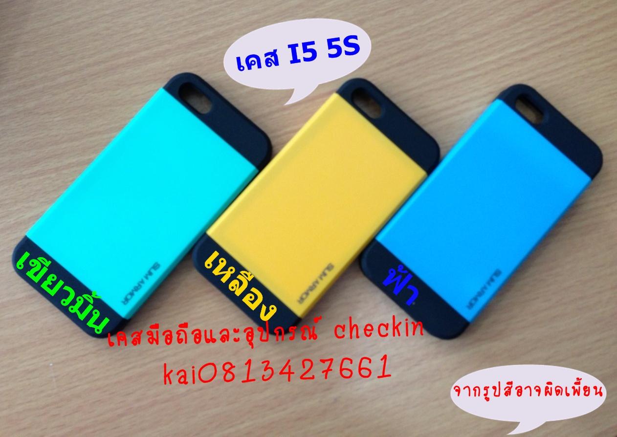 เคสIphone5 5S ลายSlim ARMOR