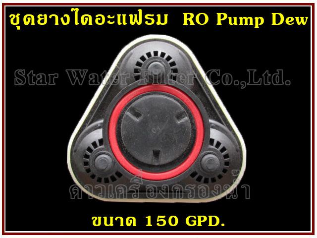 ชุดยางปั๊มไดอะแฟรม สำหรับปั๊มอัด(ปั๊มผลิต) Dew 150 Gpd.