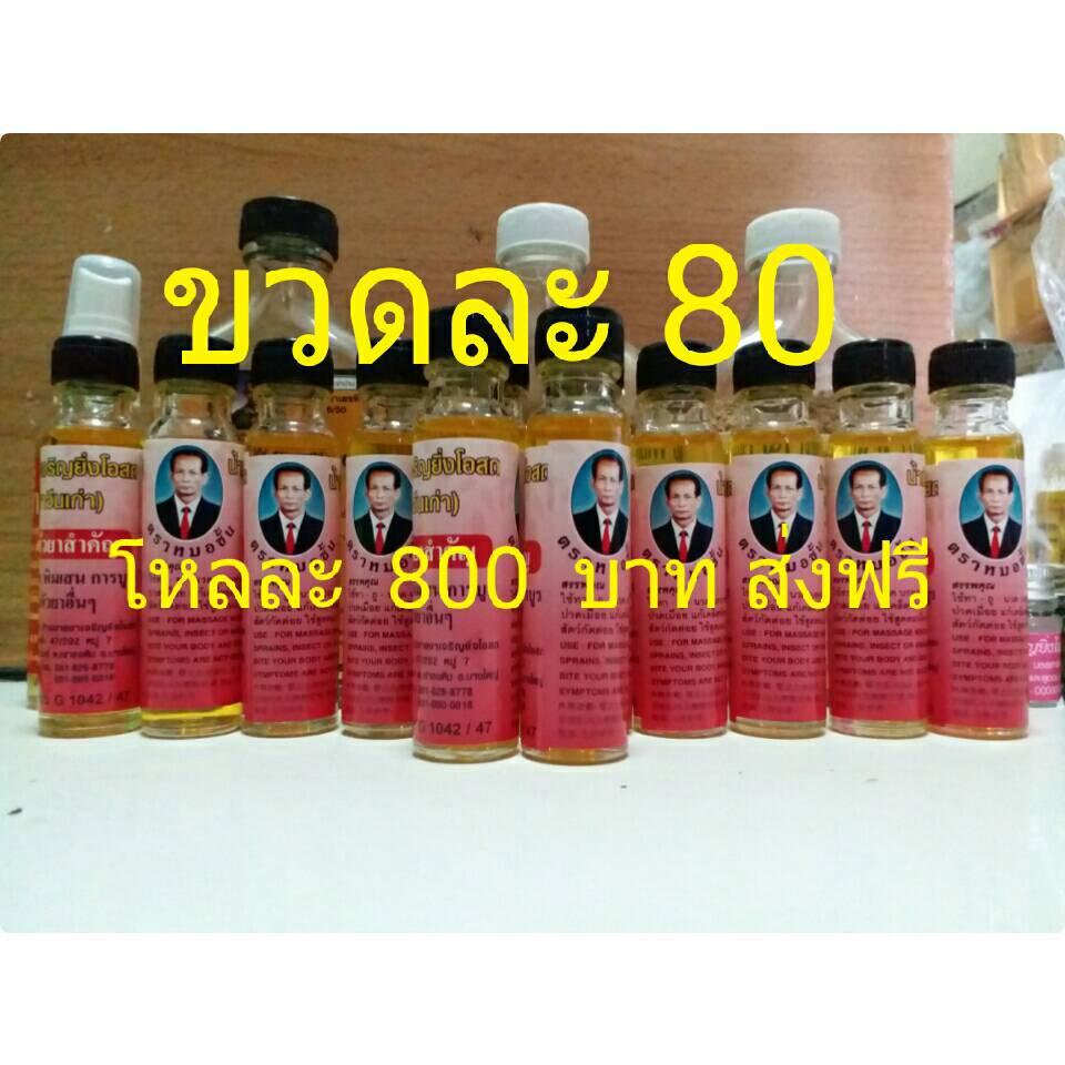 น้ำมันเหลืองเจริญยิ่งโอสถ (ตำรับยาจีนเก่า) จำนวน 1 ขวด