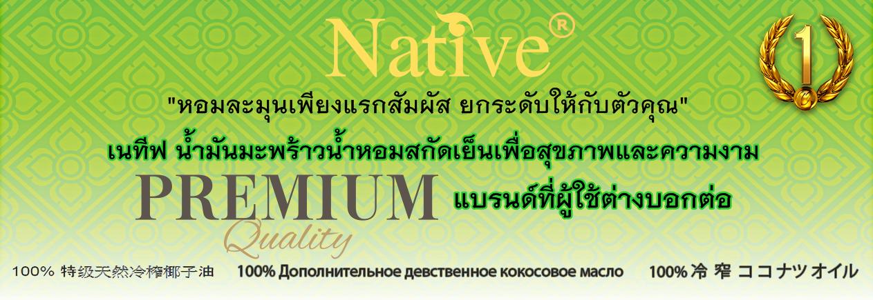 Native Premium & Natural Coconut Oil น้ำมันมะพร้าวน้ำหอมสกัดเย็น เนทีฟ พรีเมี่ยมเกรด
