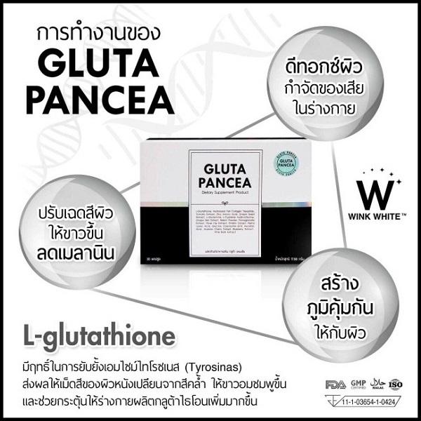 Gluta Pancea ราคา