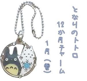 พวงกุญแจเดือนเกิด My Neighbor Totoro (มกราคม)