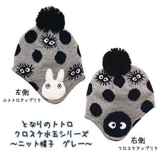 หมวกปิดหู My Neighbor Totoro