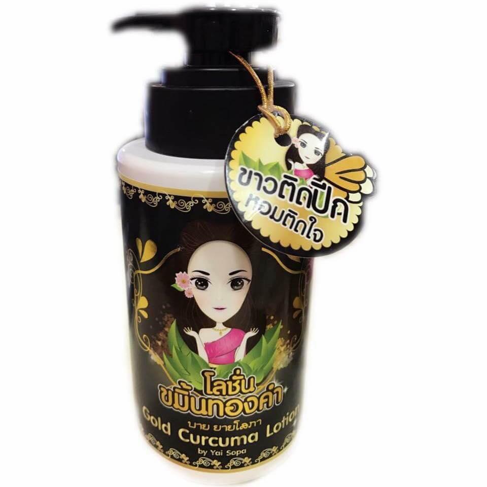 โลชั่นขมิ้นทองคำ บาย ยายโสภา Gold Curcuma lotion by Yai Sopa 300 ml.