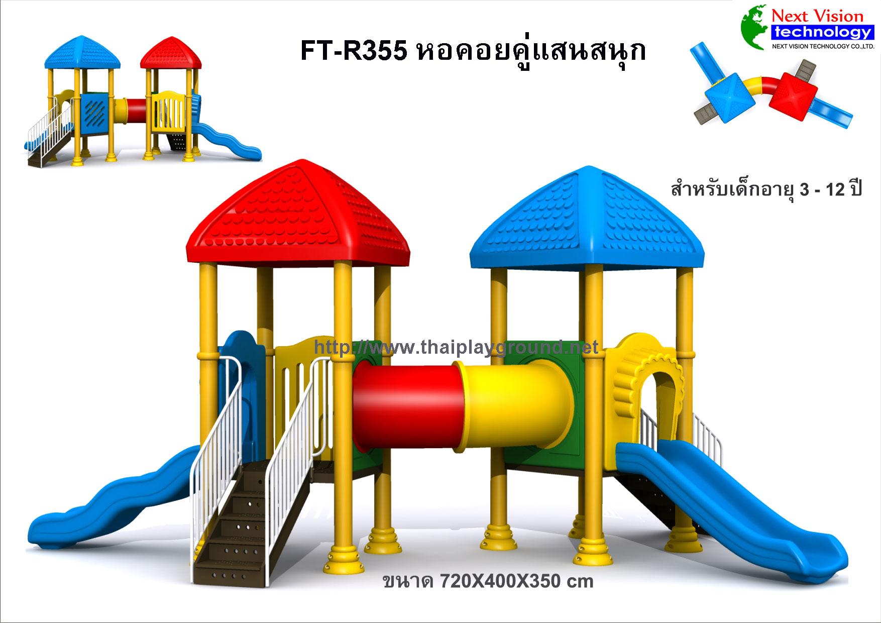 FT-R355 หอคอยคู่แสนสนุก