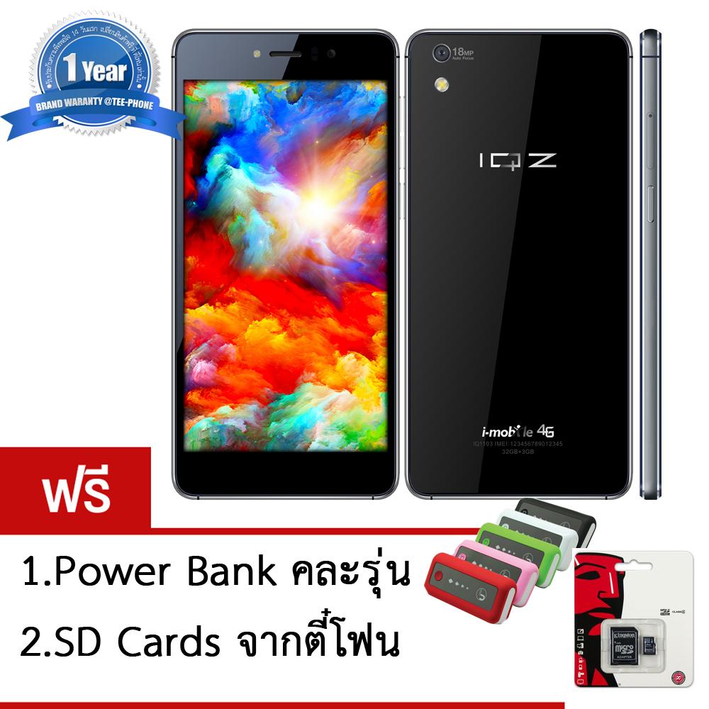"i-mobile IQ Z BRIGHT 32GB 5.0"" 4G-LTE 2ซิม (Grey)แถม PCCase,ฟิล์มกันรอย"