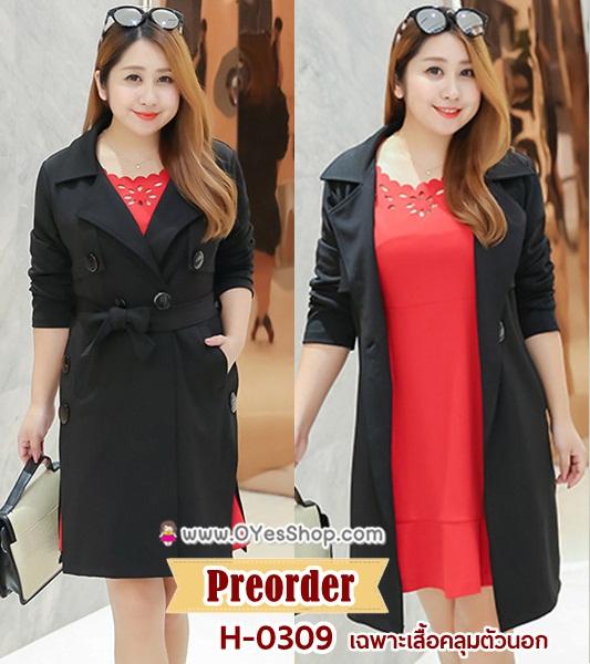 Preorder เสื้อคลุมยาวไซส์ใหญ่ สีดำ XL-4XL