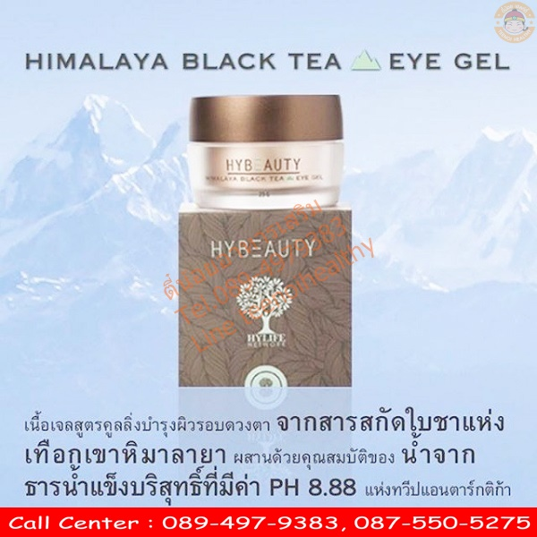 himalaya black tea eye gel