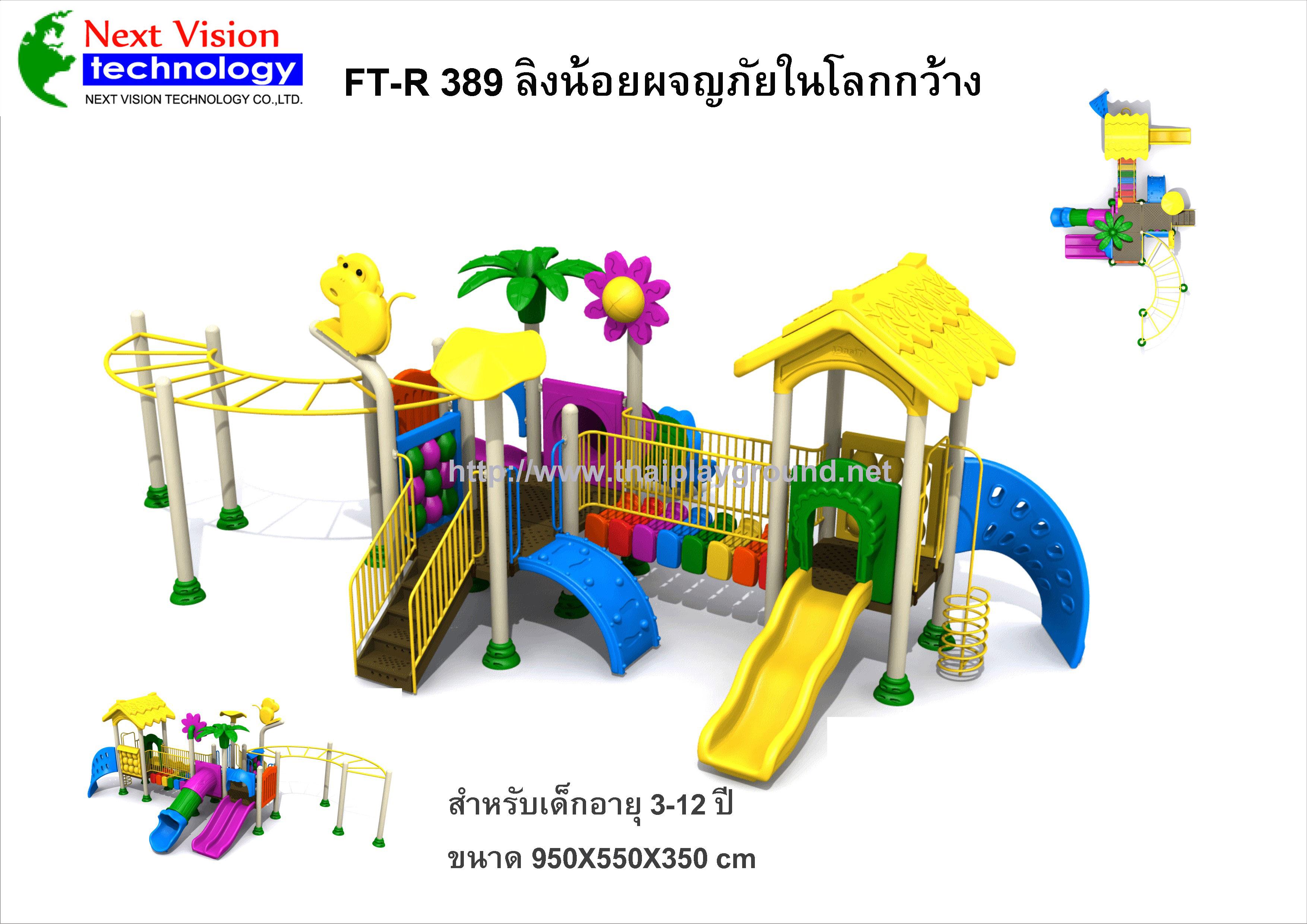 FT-R389 ลิงน้อยผจญภัยในโลกกว้าง