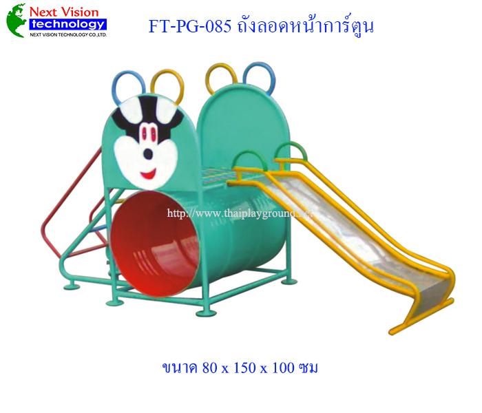 FT-PG-085 ถังลอดหน้าการ์ตูน