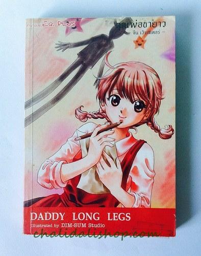 หนังสือการ์ตูนมือสอง คุณพ่อขายาว Daddy Long Legs