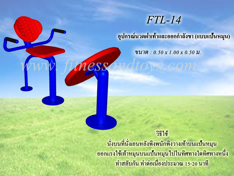 FTL-14อุปกรณ์นวดฝ่าเท้าและออกกำลังขา (แบบแป้นหมุน)